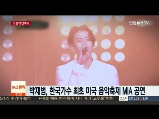 [yonhap news tv] jaypark performs at made in america music festival as first korean artist
