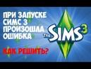 При запуске симс 3 произошла ошибка. Как решить Уроки по Sims 3/NikaXY ПЕРЕЗАЛИВ