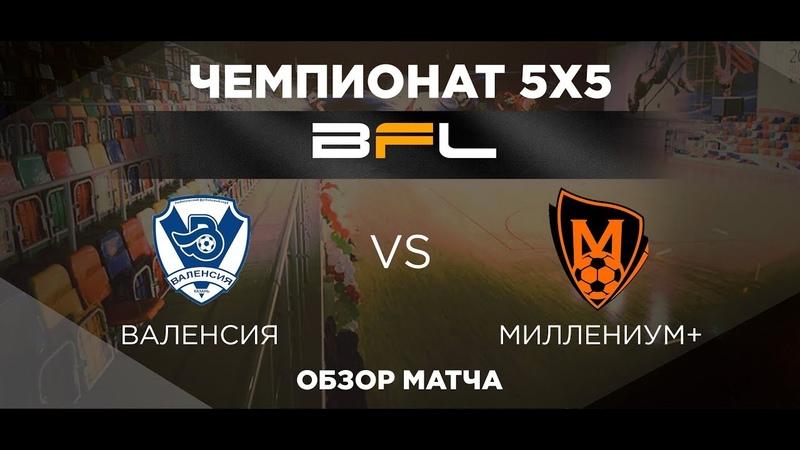 • Чемпионат BFL 5х5 • Валенсия - Миллениум • Обзор матча