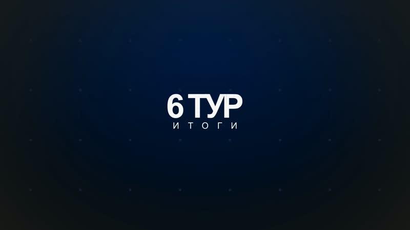 Конкурс каверов Андрея Губина. Итоги 6 тура