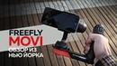 Freefly MOVI - лучший стабилизатор для смартфона   Обзор из Нью Йорка