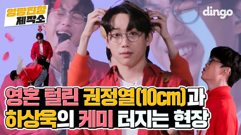 [Dingo music] Душещипательная близость Ha Sang Wook и Kwon Jung Yeol (10cm) - 다 정한 이별 (Expected farewell)