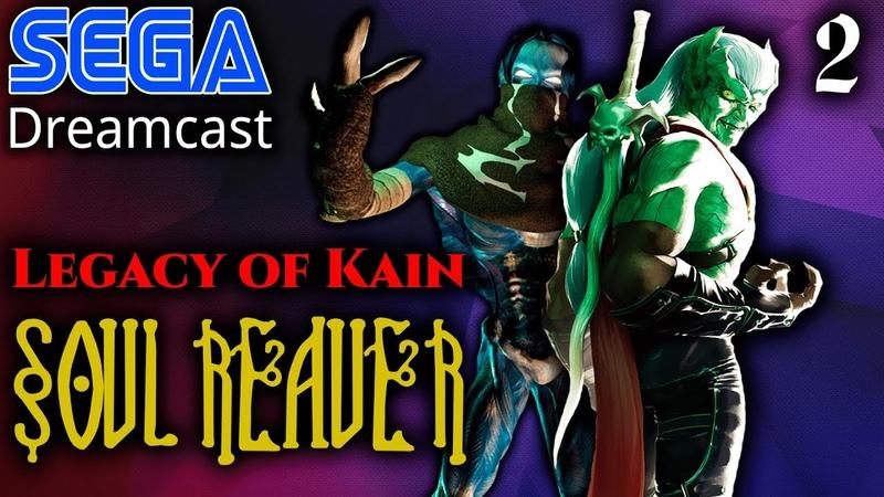 Legacy of Kain: Soul Reaver [PART II] [SEGA Dreamcast]