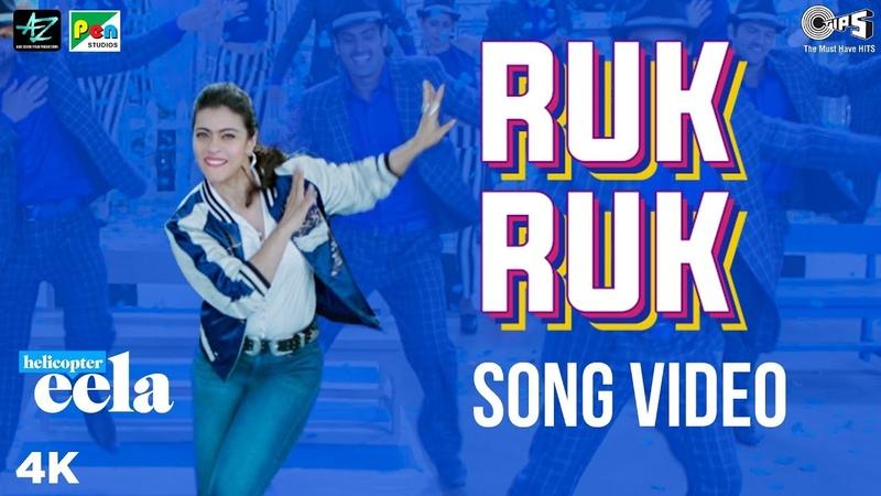 Ruk Ruk Official Song Video - Helicopter Eela | Kajol | Palomi Ghosh | Raghav Sachar | Anu Malik