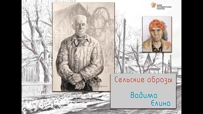 Сибирский художник Вадим Елин