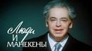 Люди и манекены. 4 серия (1974). Советская комедия | Фильмы. Золотая коллекция
