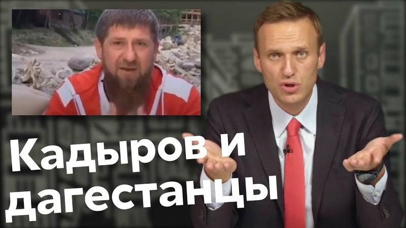 Кадыров пригрозил ВЫРВАТЬ языки и ПОЛОМАТЬ пальцы хейтерам из Дагестана Алексей Навальный