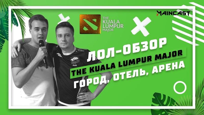 Лол-обзор The Kuala Lumpur Major город, отель, арена