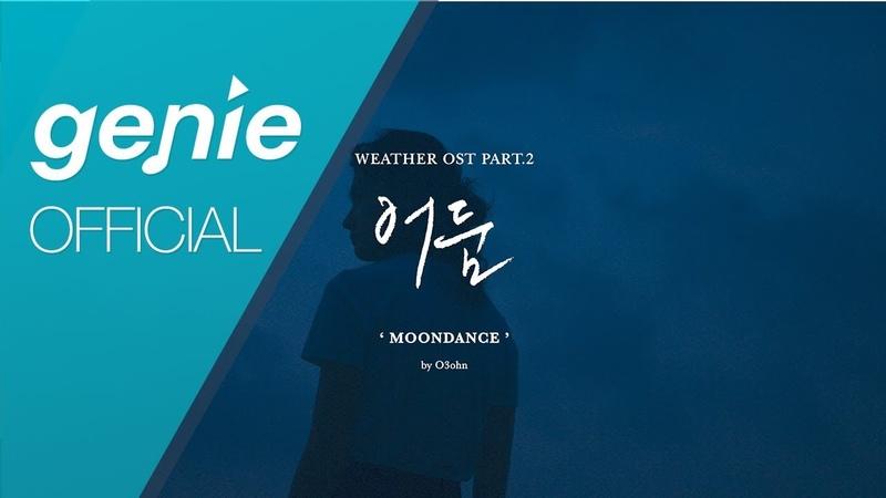 오존 O3ohn Moondance Inspired by '달빛' Official M V