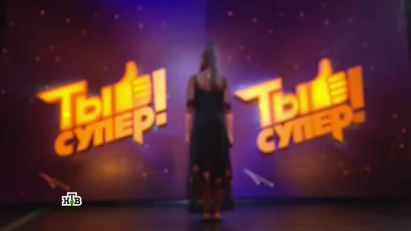 «Ты супер!»_ Диана Анкудинова, 14 лет, г. Тольятти. «Derniere Danse»