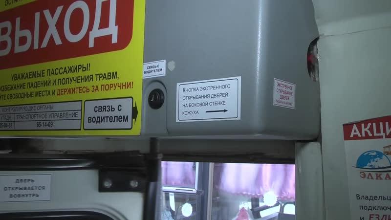 Проверка курганской ГИБДД пассажирских автобусов
