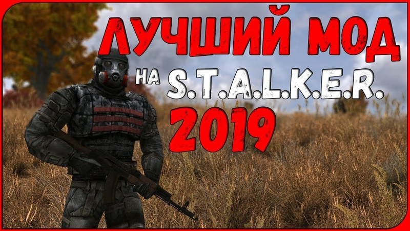 ЭТО ТОЧНО НЕ СТАЛКЕР 2 ► ЛУЧШИЙ МОД НА СТАЛКЕР 2019 ►STALKER CALL OF CHERNOBYL [ANOMALY 1.5]