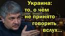 Ростислав Ищенко - Украина то, о чём не принято говорить вслух...