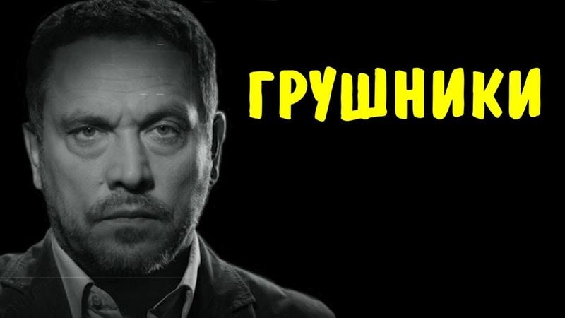 ГРУшники Максим Шевченко
