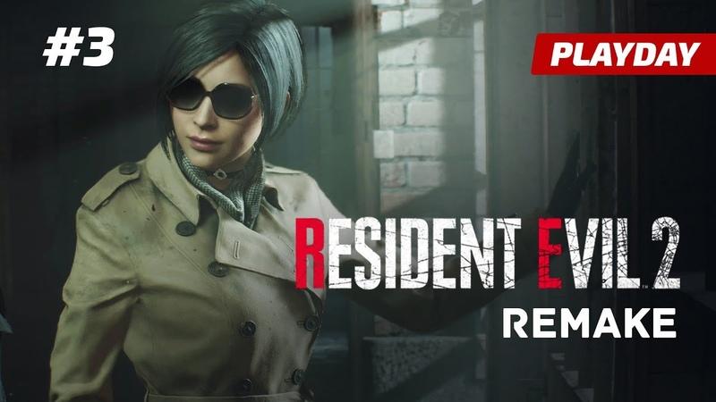 Resident Evil 2 Remake — Часть 3: Незнакомка