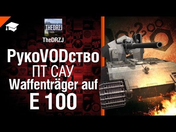 ПТ САУ Waffenträger auf E 100 - рукоВОДство от TheDRZJ [World of Tanks]