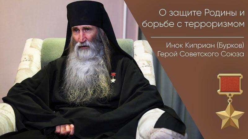 О защите Родины и борьбе с терроризмом _ Герой Советского Союза Инок Киприан Бурков