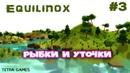 Equilinox gameplay на русском 3 ► РЫБКИ И УТОЧКИ