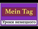 Уроки немецкого Mein Tag. Немецкий для начинающих.