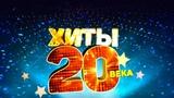 Государственный Кремлевский дворец, концерт хиты 20 века, Николай Трубач