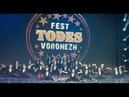 Батл, TODES-Люберцы, ПВ, VIII международный фестиваль школ TODES в Воронеже, 23 марта 2018