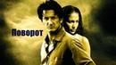 Поворот 1997 Триллер драма криминал DUB HDTVRip от Scarabey Шон Пенн Ник Нолти Дженнифер Лопез Пауэрс Бут Клэр Дэйнс