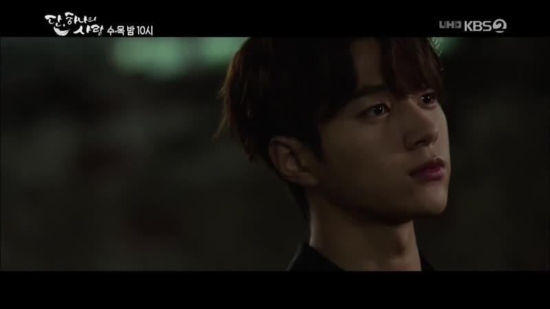 KBS2TV 수목드라마 [단, 하나의 사랑] 17-18회 (수) 2019-06-19