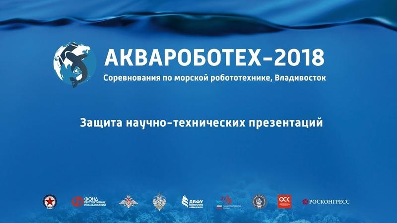 Команда Инженерной школы ДВФУ, защита научно-технической презентации, ТНПА