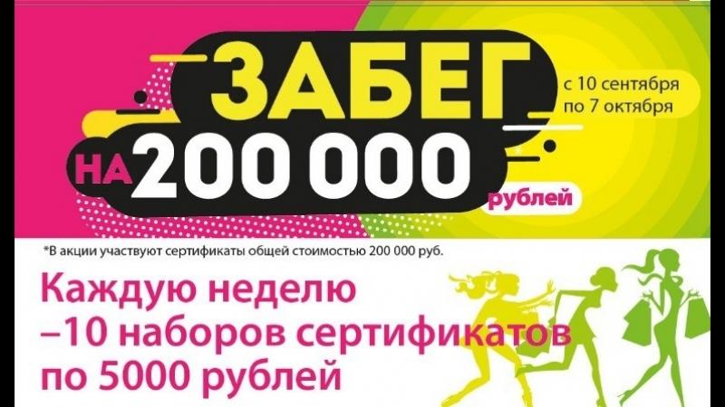 Итоги первой недели Забега на 200 000 рублей