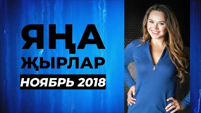 НОВЫЕ ТАТАРСКИЕ ПЕСНИ – НОЯБРЬ 2018 ЯҢА ҖЫРЛАР!