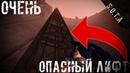 Очень Опасный Лифт Монтаж Sunrise S O T A