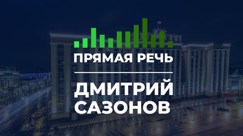 Дмитрий Сазонов о важности принятия законопроекта о налоге для самозанятых граждан