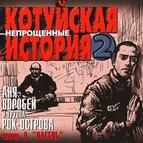 Рок-Острова альбом Котуйская история, ч.2.4 (Лагерь)