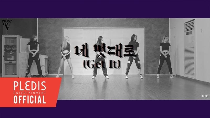 [SPECIAL VIDEO] PRISTIN V(프리스틴 V) - 네 멋대로(Get It) Dance Practice кфк
