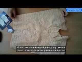 Корректирующие панталоны больших размеров и очень сильной коррекции (живот 140 см)