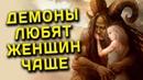 Почему демоны больше любят женщин Священник Максим Каскун