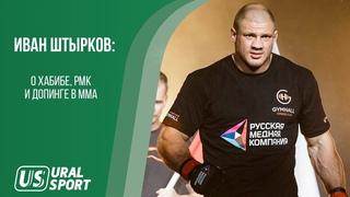 Иван Штырков - о Хабибе, РМК и допинге в ММА