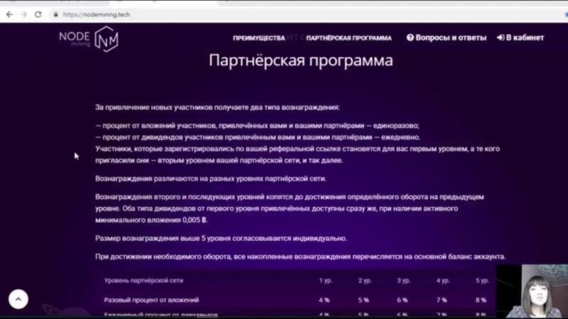 Отзыв инвестора Ольги о NodeMining.tech