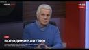 Литвин в Украине нет политической оппозиции а есть бизнес интересы 10 12 18