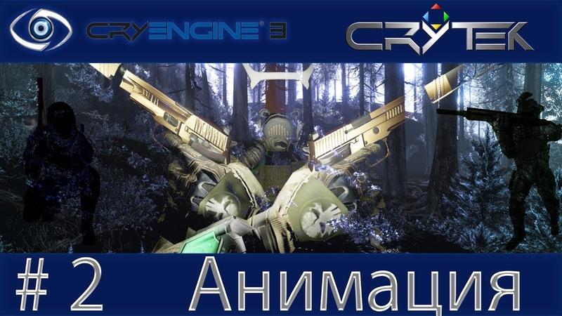Warface CryEngine    Анимация