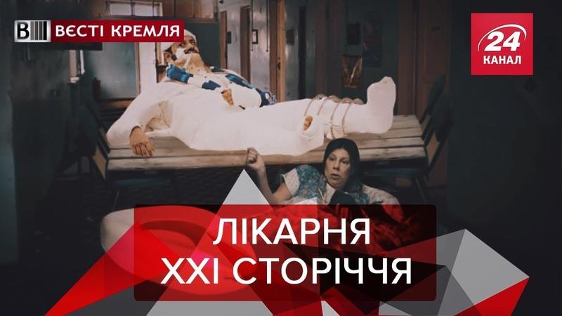 Провальна медицина РФ, Вєсті Кремля, 16 січня 2019