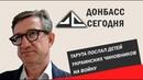 Тарута послал детей украинских чиновников на войну