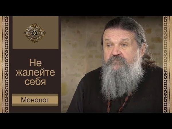 «Монолог»: не жалейте себя