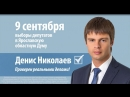 Николаев Денис - кандидат в депутаты Ярославской областной Думы седьмого созыва по одномандатному избирательному округу № 12