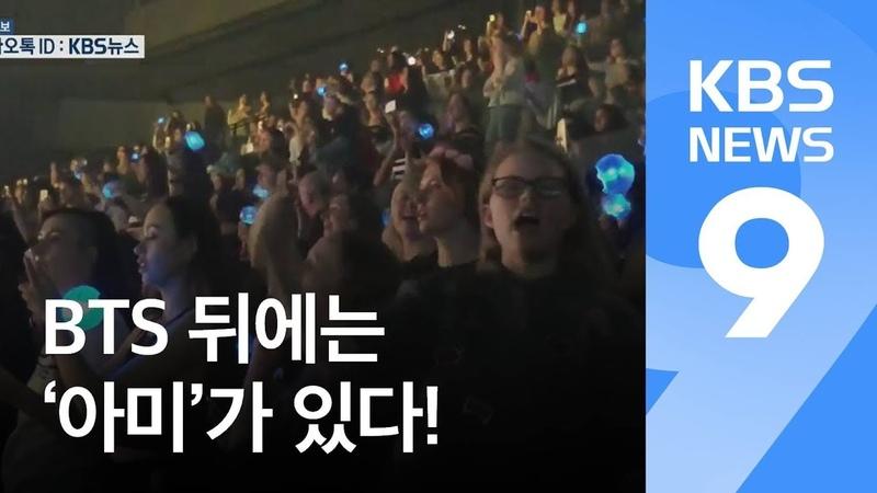 BTS에 유럽도 '들썩'…'글로벌 아미'의 힘 KBS뉴스(News)