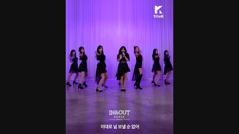 Lovelyz - Lost N Found (1theK InOut Dance)
