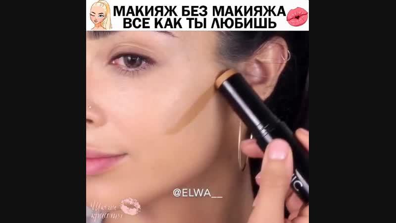 Легкий и красивый макияж