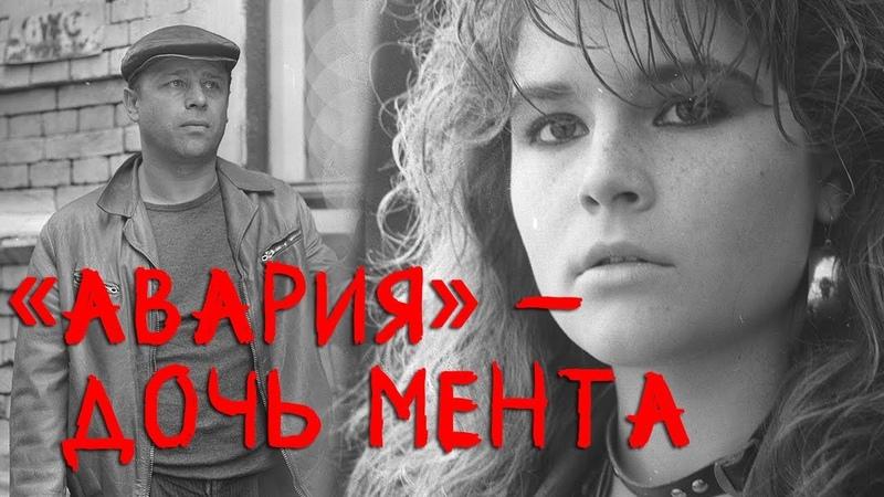 «Авария» – дочь мента (драма, реж. Михаил Туманишвили, 1989 г.)