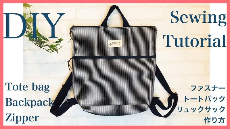 ファスナートートリュックの作り方 DIY zipper tote bag, backpack sewing tutorial