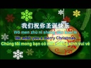 WE WISH YOU A MERRY CHRISTMAS CHINESE VERSION 我们祝你圣诞快乐 BẢN DỊCH TIẾNG VIỆT